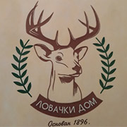Lovački dom -Braće Nedić