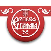 Srpska Kafana